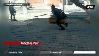 Қызылордада болған атыс камераға түсіп қалған / 27. 03. 2018