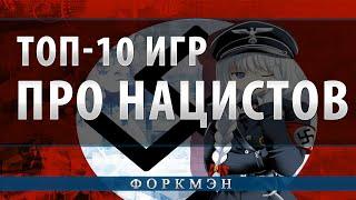 Топ-10 игр про нацистов