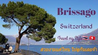 Brissago Islands, Switzerland