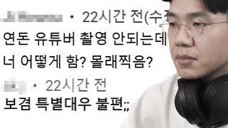연돈 포방터돈까스 촬영특혜논란...난리났네;;