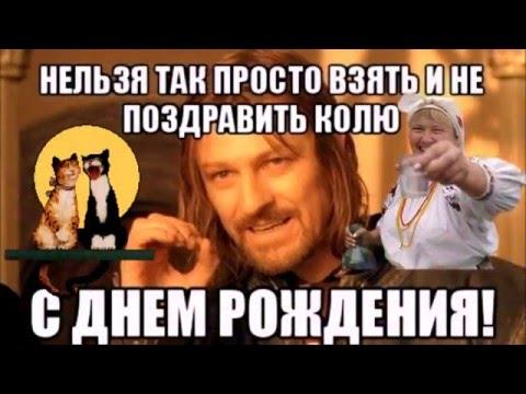 С ДНЕМ РОЖДЕНИЯ,НИКОЛАЙ