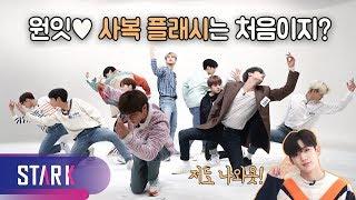 X1 Flash stage, Multi cam dance ver. (엑스원이 원잇을 위해 준비한  사복 플래시 무대 '최!!!!초' 공개)