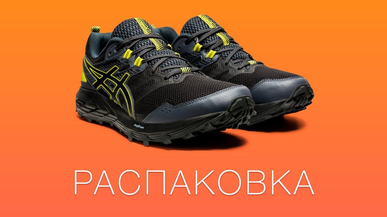Распаковка кроссовок ASICS GEL-SONOMA 6