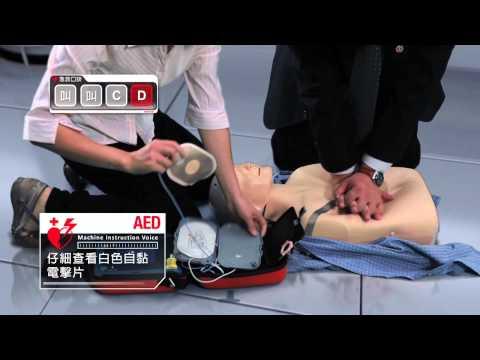 中興保全AED線上教學