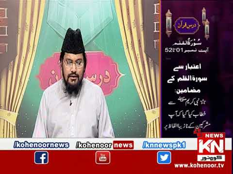 Darse Quran 22 May 2020 | Kohenoor News Pakistan