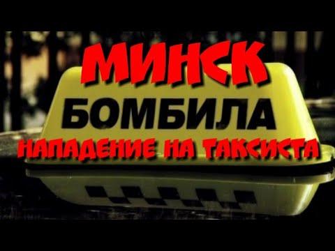 Минск. 18+ Бомбила напал на Таксиста. (Ненормативная лексика)
