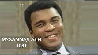 Мухаммед Али видео 1981 | Мухаммад Али
