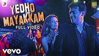 Yedho Mayakkam Song Video  Yuvan Shankar Raja, Tanvi Shah, Suvi Suresh