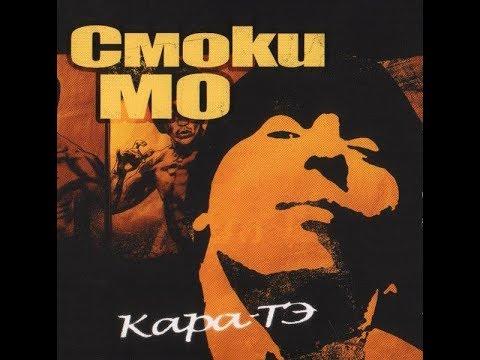 Смоки Мо-Кара-тэ (альбом 2004)
