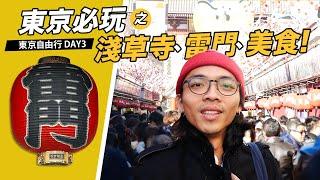 【東京自由行Day3】旅行景點:淺草寺美食、雷門、迪士尼飯店推薦、東京車站一番町購物!(日本 美食 旅遊)