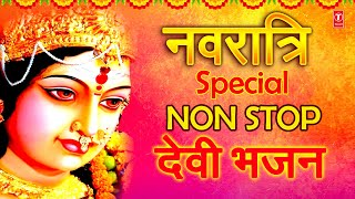 नवरात्रि Special Non Stop Devi Bhajans I देवी भजन I ANURADHA PAUDWAL, SONU NIGAM, Navratri Special - Download this Video in MP3, M4A, WEBM, MP4, 3GP