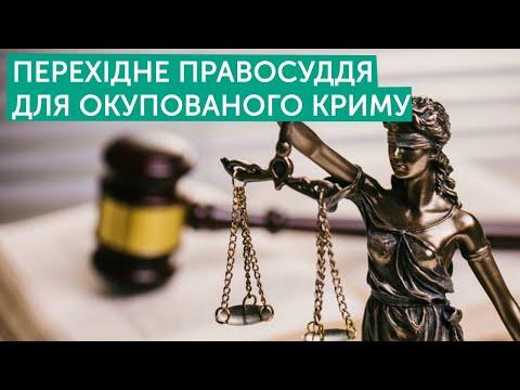 Перехідне правосуддя для окупованого Криму | Павліченко, Свиридова | Тема дня