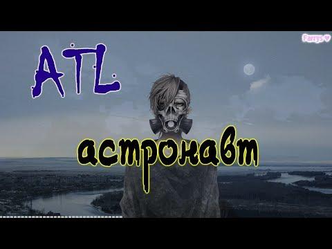 atl - астронавт