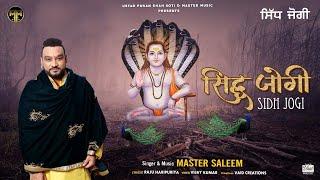 Sidh Jogi || Master Saleem || Devotional Song 2020 || Master Music