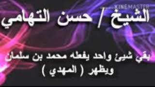 الشيخ حسن التهامي.  إذا عملها بن سلمان ظهر المهدي عليه السلام