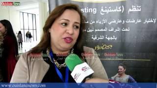 كلمة مديرة الاعمال نادية سرداوي بكستينغ وجدة 2017  Nadia Sardaoui  interview