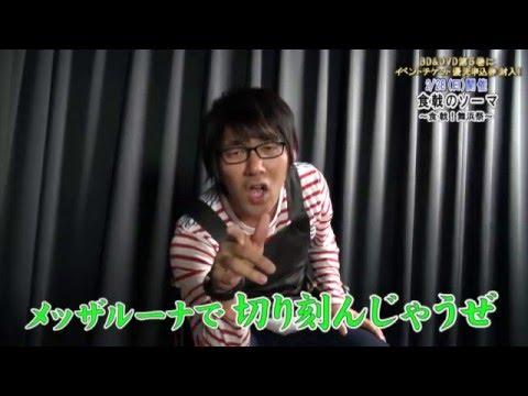 【声優動画】小野友樹が食戟イベントの前に特訓した結果wwwwww