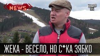 Жека - Весело, но с*ка зябко | Вирастюк самый сильный и самый хитрый | смешное видео приколы 2015.