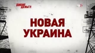 Осторожно! Вся правда, кто на самом деле управляет Украиной.