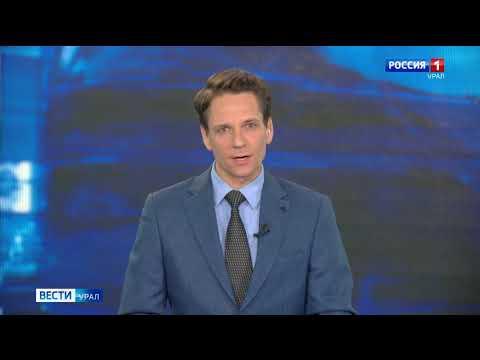 Итоговый выпуск «Вести-Урал» от 21 октября