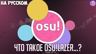 osu lazer - TH-Clip