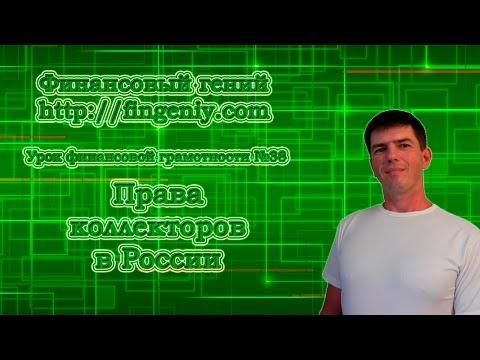 Финансовая грамотность: Права коллекторов в России