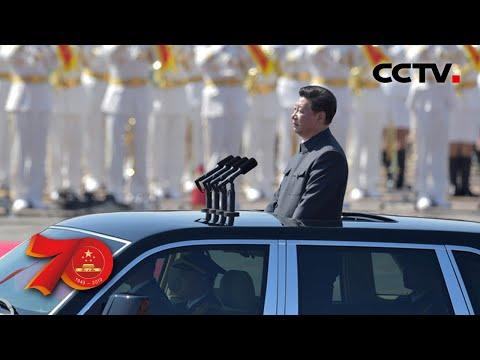 [中华人民共和国成立70周年] 习近平检阅受阅部队   2019年大阅兵    CCTV