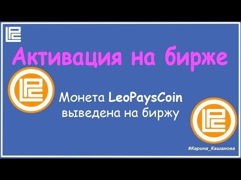 LeoPays - Активация на бирже