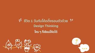 Everyone Can Code - ชีวิต 1 วันกับโค้ดดิ้งรอบตัวด้วย Design Thinking