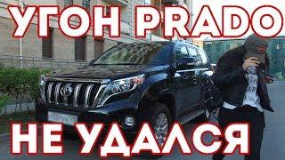 Попытка угона Тойота Прадо, что-то пошло не так?