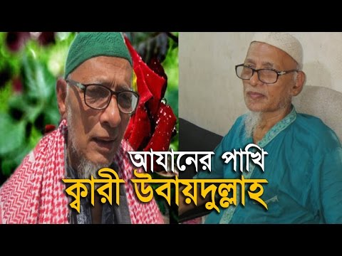 Emotional Beautiful Azan Qari Ubaydullah BD   আযানের পাখি ক্বারী উবায়দুল্লাহ