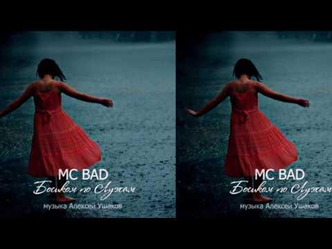 Mc Bad - Босиком по лужам (Музыка by Алексей Ушаков)