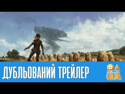 Фото Залізні Жнива - Тізерний трейлер UA / Iron Harvest Teaser Trailer