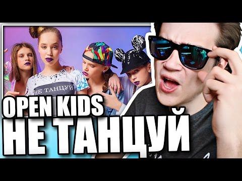 Реакция на Open Kids - Не Танцуй