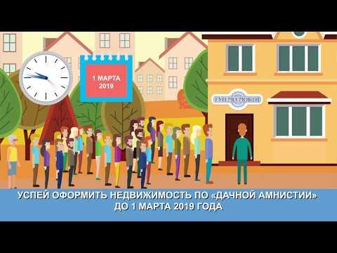 Дачная амнистия: успей  до 1 марта 2019