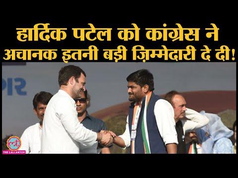 गुजरात में कांग्रेस ने पाटीदार नेता हार्दिक पटेल को काम कर रहे अध्यक्ष बनाया | सोनिया गांधी