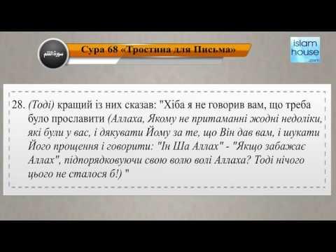 Читання сури 068 Аль-Калям (Тростина для письма) з перекладом смислів на українську мову