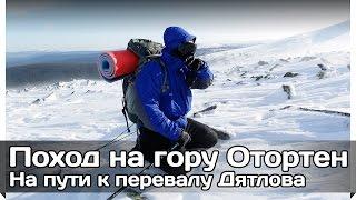 [РВ] Поход на гору Отортен... ночёвка в снежную бурю (на пути к перевалу Дятлова)