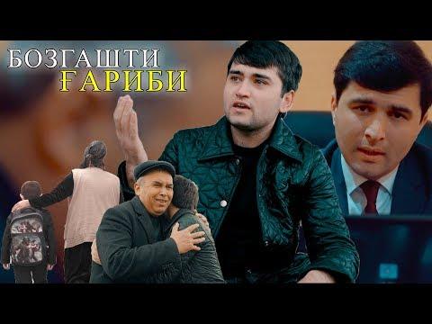 Хусрав Шукуров - Бозгашти гариби (Клипхои Точики 2020)