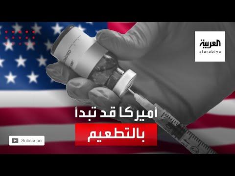 العرب اليوم - شاهد: توقع البدء في برنامج التطعيم مطلع الشهر المقبل في الولايات المتحدة الأميركية