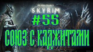 SKYRIM ASSOCIATION №55 СОЮЗ С КАДЖИТАМИ