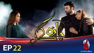 Charagar | Episode 22 | Faizan Sheikh, Sukyna Khan And Maryam Noor | Aaj Entertainment