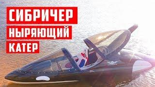 Подводный катер Seabreacher, ныряющий катер для экстремального отдыха