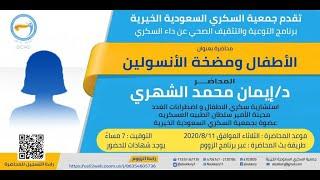 تحميل و استماع الأطفال ومضخة الأنسولين(د/إيمان محمد الشهري) MP3