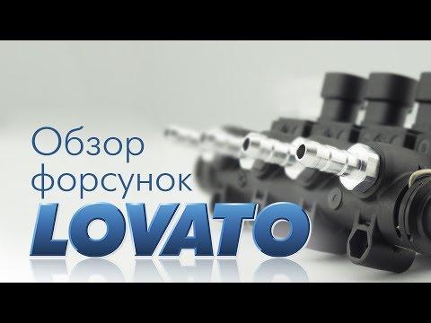 Обзор форсунок Lovato EP, LP, KP  (LPG)