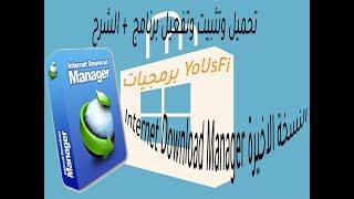 تحميل وتثبيت وتفعيل برنامج Internet Download Manager النسخة الاخيرة idm+ الشرح