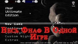 FnaF Ultimate Edition - Весь Фнаф В Одной Игре
