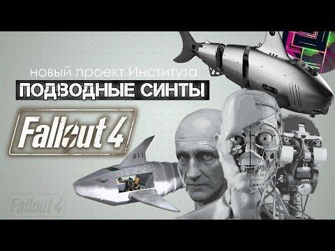 Fallout 4: Подводные Синты