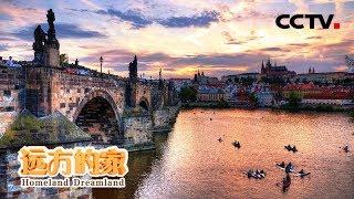 《远方的家》 20180507 一带一路(355)捷克 古桥晴雪布拉格 | CCTV中文国际