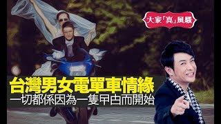 思浩話你知台灣男女電單車情緣,一切都係因為一隻曱甴而開始!(大家真風騷)